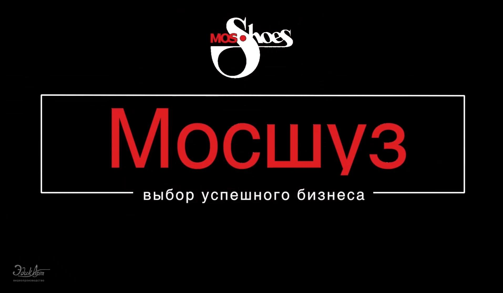 Выставка Мосшуз